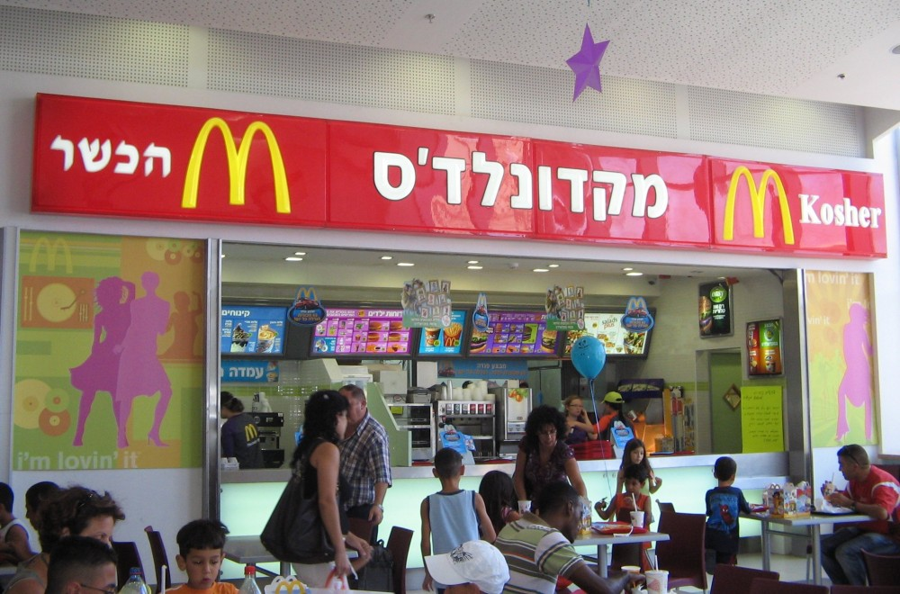Kosher McDonalds restaurant in Ashqelon, Israel (Ingsoc)